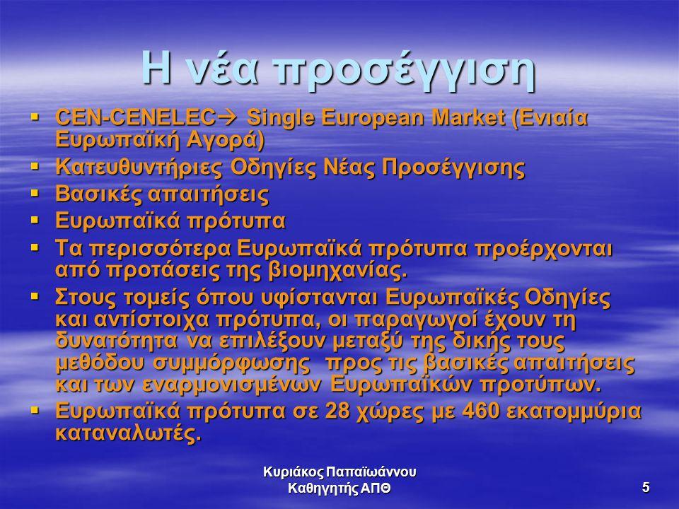Κυριάκος Παπαϊωάννου Καθηγητής ΑΠΘ6 Τα πρότυπα για τον Ευρωπαίο πολίτη :  Ενισχύουν την ασφάλεια και ποιότητα των προϊόντων  Προάγουν τη συμβατότητα και τη διαλειτουργικότητα προϊόντων και υπηρεσιών  Διευκολύνουν τη βιομηχανία να συμμορφώνεται στην Ευρωπαϊκή Νομοθεσία  Ενθαρρύνουν τον ανταγωνισμό  Διευκολύνουν το εμπόριο με περιορισμό των φραγμών της ελεύθερης διακίνησης  Ενισχύουν την οικολογική ασφάλεια, την αειφόρο ανάπτυξη και την προστασία του περιβάλλοντος  Αντανακλούν στην έρευνα και την ανάπτυξη  Προάγουν την επικοινωνία και τη συναντίληψη