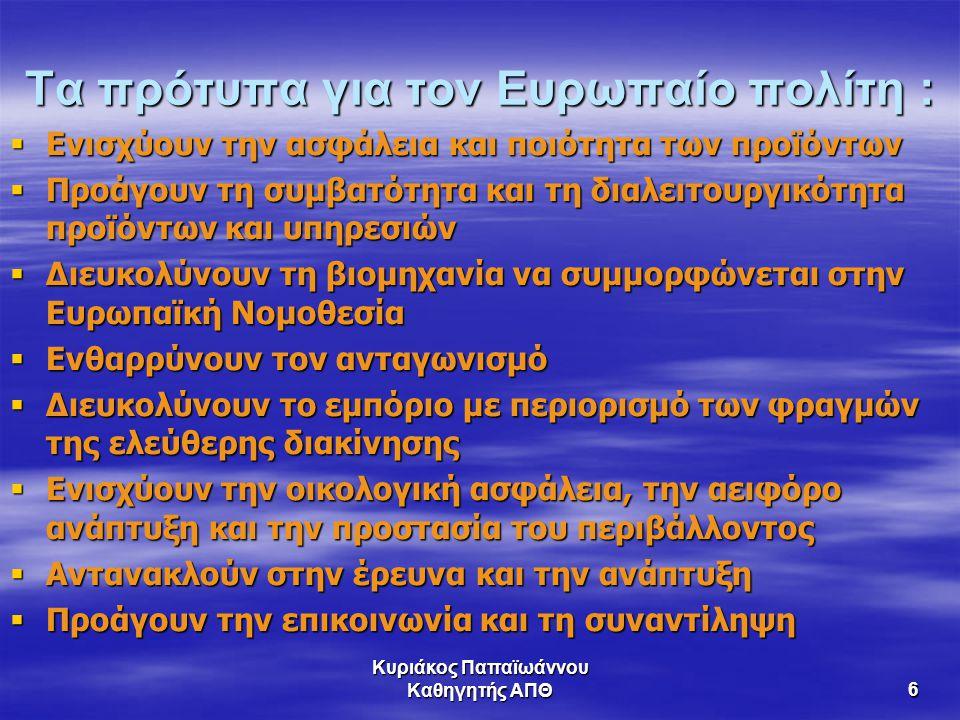 Κυριάκος Παπαϊωάννου Καθηγητής ΑΠΘ17 Ευρωπαϊκό πρότυπο - EN  Νομοθετικό κείμενο  Διαθέσιμο στις 3 επίσημες γλώσσες του CEN (Αγγλική, Γαλλική, Γερμανική)  Δεν έρχεται σε αντίθεση με το περιεχό- μενο κανενός άλλου προτύπου CEN/ CENELEC  Η αξία του ΕΝ προέρχεται από τα ακό- λουθα χαρακτηριστικά της διαδικασίας σύνταξής του :
