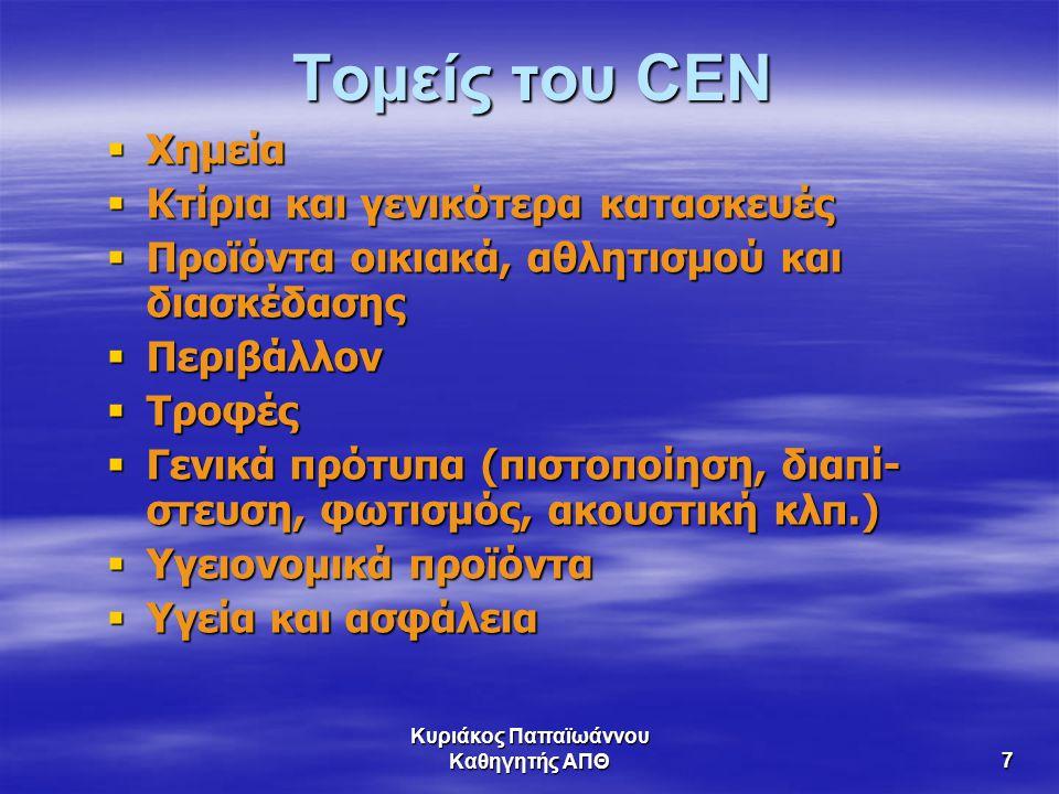 Κυριάκος Παπαϊωάννου Καθηγητής ΑΠΘ7 Τομείς του CEN  Χημεία  Κτίρια και γενικότερα κατασκευές  Προϊόντα οικιακά, αθλητισμού και διασκέδασης  Περιβά