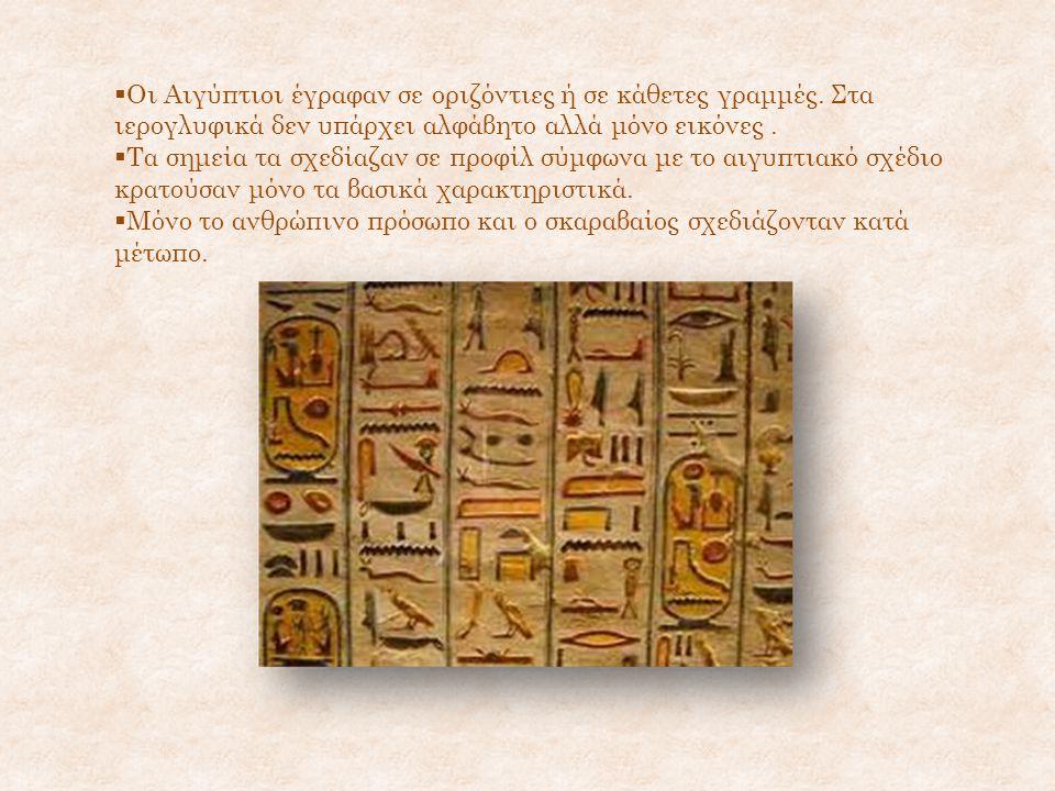  Οι Αιγύπτιοι έγραφαν σε οριζόντιες ή σε κάθετες γραμμές. Στα ιερογλυφικά δεν υπάρχει αλφάβητο αλλά μόνο εικόνες.  Τα σημεία τα σχεδίαζαν σε προφίλ