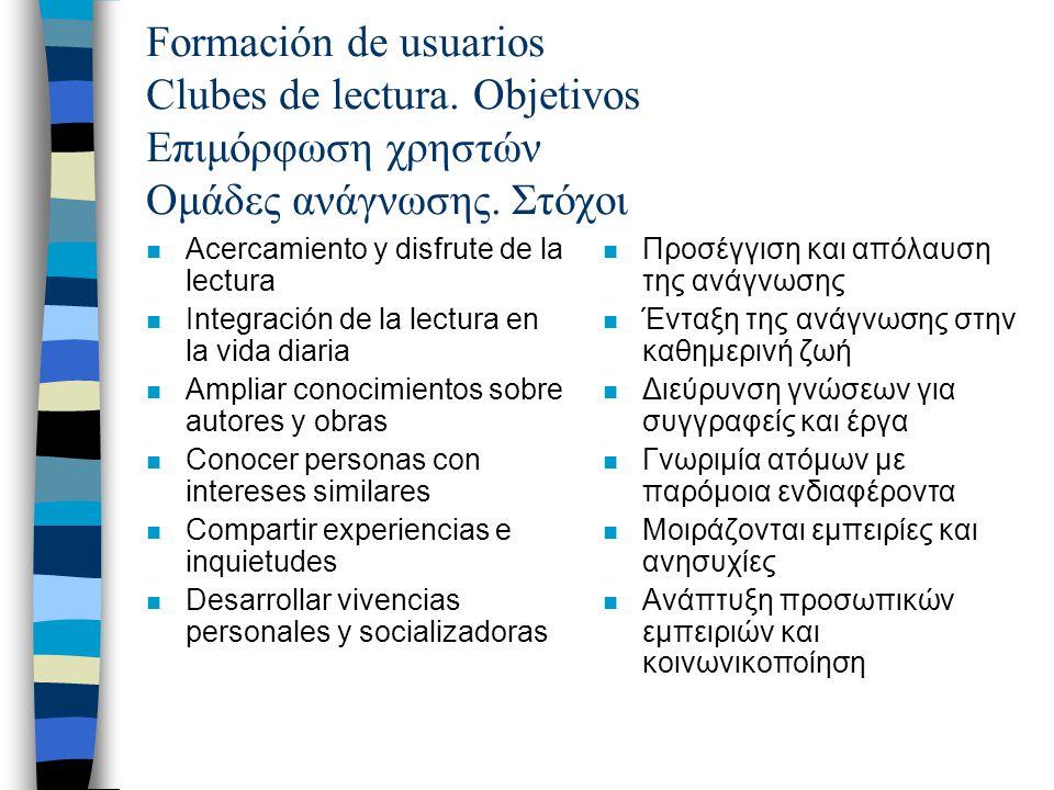 Formación de usuarios Clubes de lectura. Objetivos Επιμόρφωση χρηστών Ομάδες ανάγνωσης.