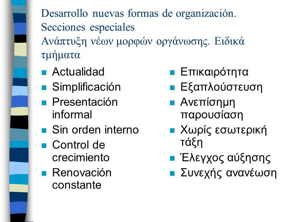 Desarrollo nuevas formas de organización. Secciones especiales Ανάπτυξη νέων μορφών οργάνωσης.
