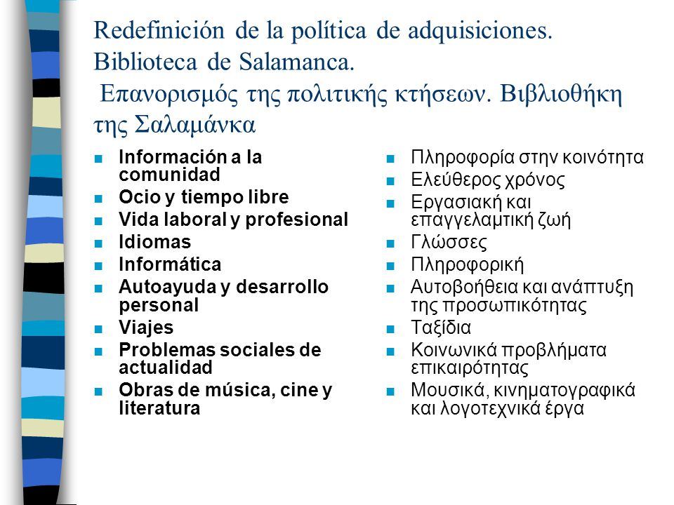 Redefinición de la política de adquisiciones. Biblioteca de Salamanca.