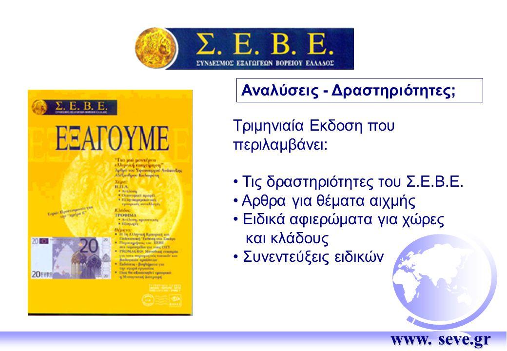 Τριμηνιαία Εκδοση που περιλαμβάνει: • Τις δραστηριότητες του Σ.Ε.Β.Ε.