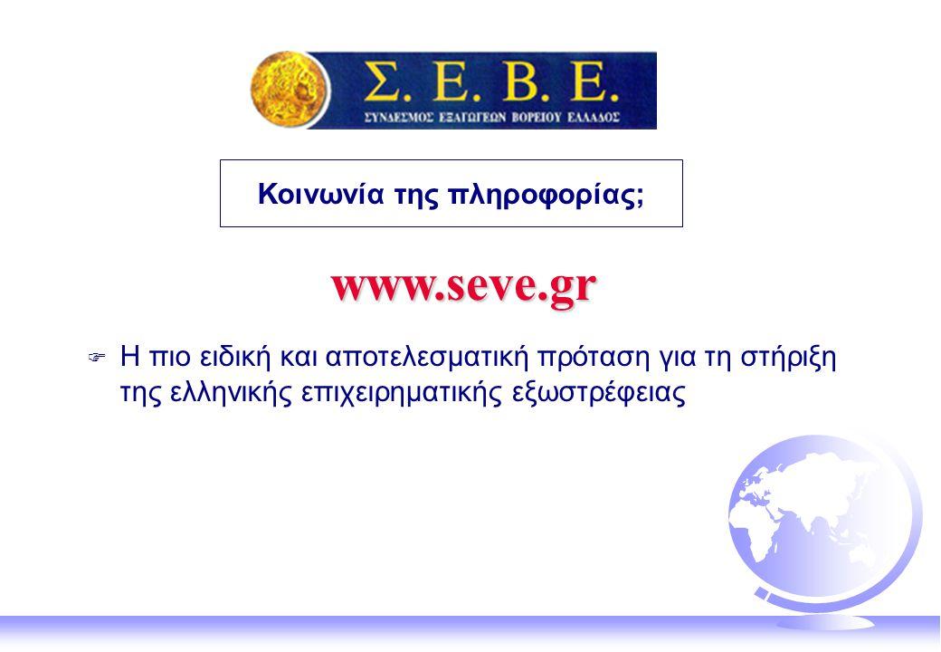 Κοινωνία της πληροφορίας;  Η πιο ειδική και αποτελεσματική πρόταση για τη στήριξη της ελληνικής επιχειρηματικής εξωστρέφειας www.seve.gr