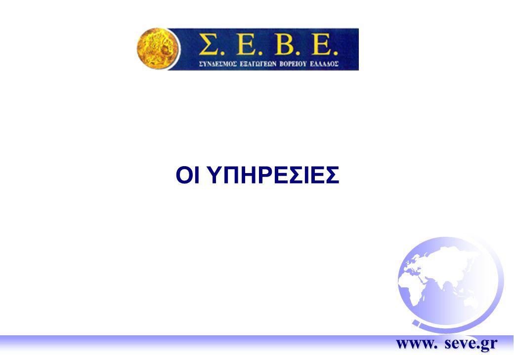 OI YΠΗΡΕΣΙΕΣ www. seve.gr