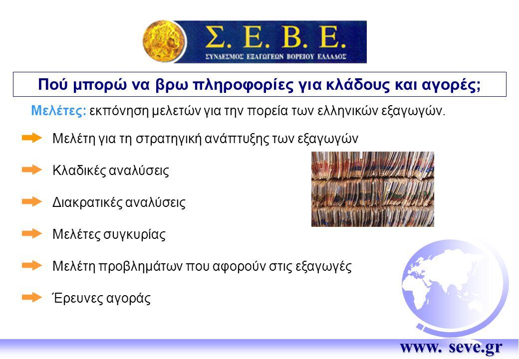 Μελέτες: εκπόνηση μελετών για την πορεία των ελληνικών εξαγωγών.