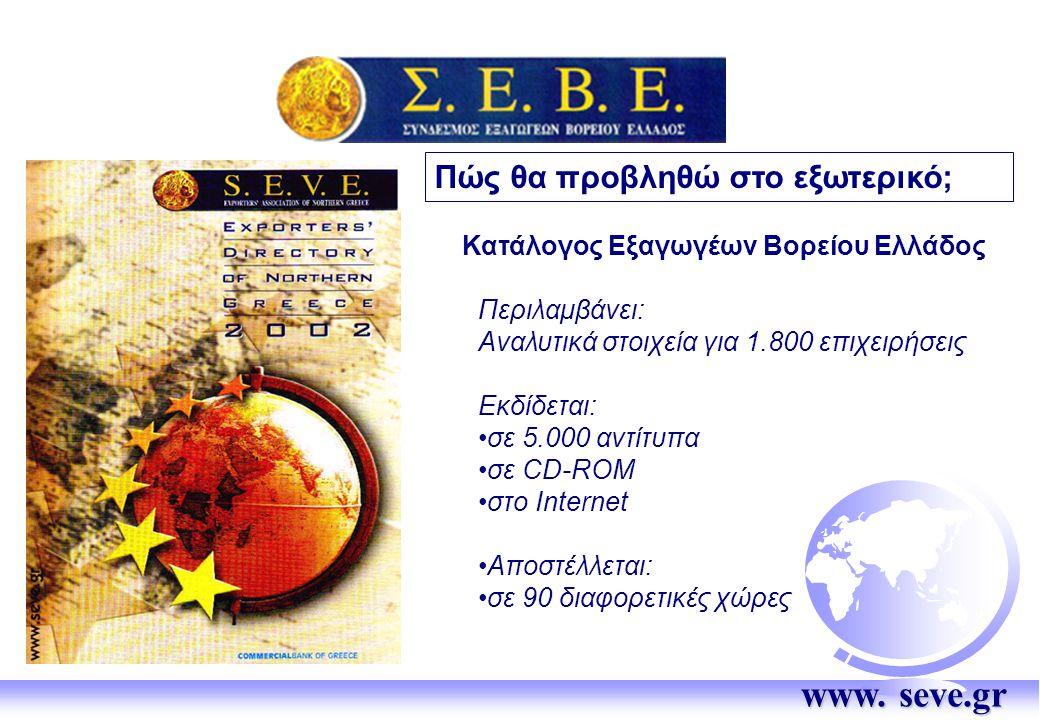 Κατάλογος Εξαγωγέων Βορείου Ελλάδος Περιλαμβάνει: Αναλυτικά στοιχεία για 1.800 επιχειρήσεις Εκδίδεται: •σε 5.000 αντίτυπα •σε CD-ROM •στο Internet •Αποστέλλεται: •σε 90 διαφορετικές χώρες Πώς θα προβληθώ στο εξωτερικό; www.