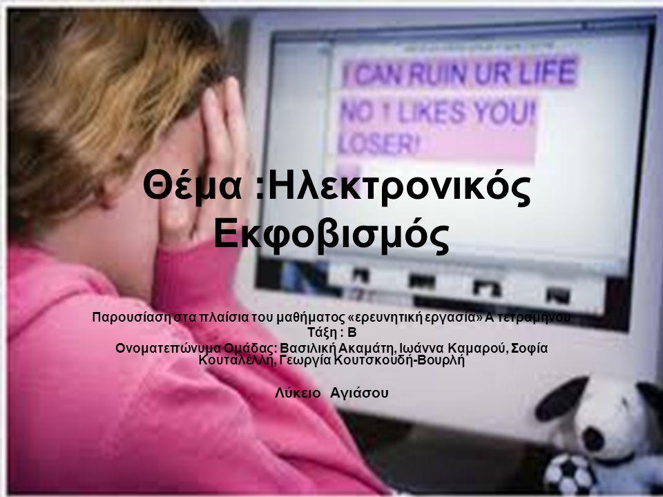 Γενικά-Ορισμός «Ο ηλεκτρονικός εκφοβισμός (cyberbullying) έχει οριστεί ως σκόπιμη,επαναλαμβανόμενη και εχθρική συμπεριφορά, από ένα άτομο ή μια ομάδα, μέσω της χρήσης τεχνολογικών μέσων πληροφορικής και επικοινωνίας, που έχει σκοπό να βλάψει άλλους» [Πηγή:Saferinternet.gr]