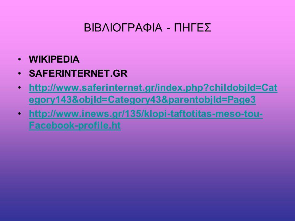 ΒΙΒΛΙΟΓΡΑΦΙΑ - ΠΗΓΕΣ •WIKIPEDIA •SAFERINTERNET.GR •http://www.saferinternet.gr/index.php?childobjId=Cat egory143&objId=Category43&parentobjId=Page3htt