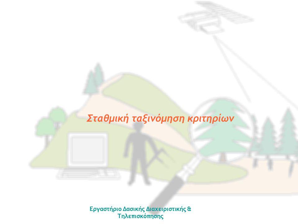 Εργαστήριο Δασικής Διαχειριστικής & Τηλεπισκόπησης Σταθμική ταξινόμηση κριτηρίων