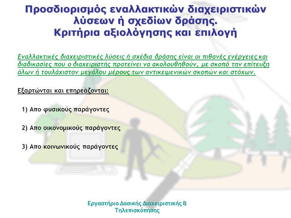 Προσδιορισμός εναλλακτικών διαχειριστικών λύσεων ή σχεδίων δράσης.