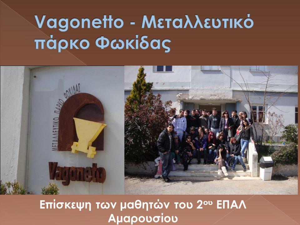 Επίσκεψη των μαθητών του 2 ου ΕΠΑΛ Αμαρουσίου