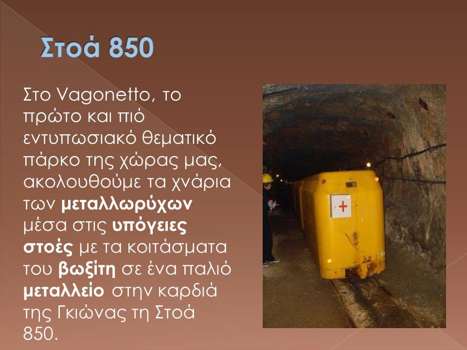 Στο Vagonettο, το πρώτο και πιό εντυπωσιακό θεματικό πάρκο της χώρας μας, ακολουθούμε τα χνάρια των μεταλλωρύχων μέσα στις υπόγειες στοές με τα κοιτάσ