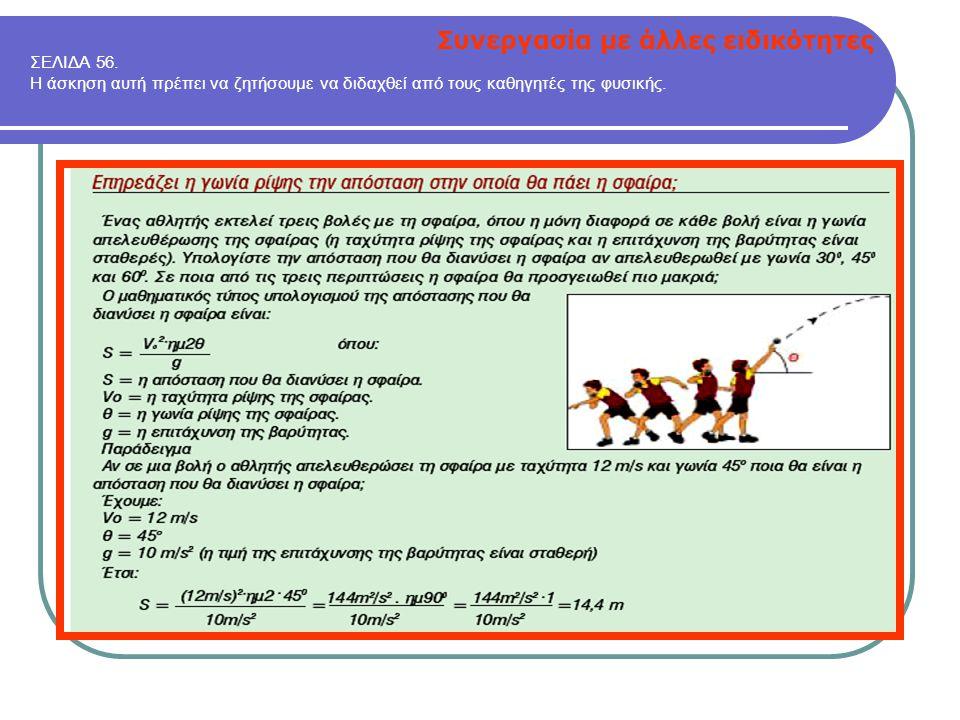 ΣΕΛΙΔΑ 56.Η άσκηση αυτή πρέπει να ζητήσουμε να διδαχθεί από τους καθηγητές της φυσικής.