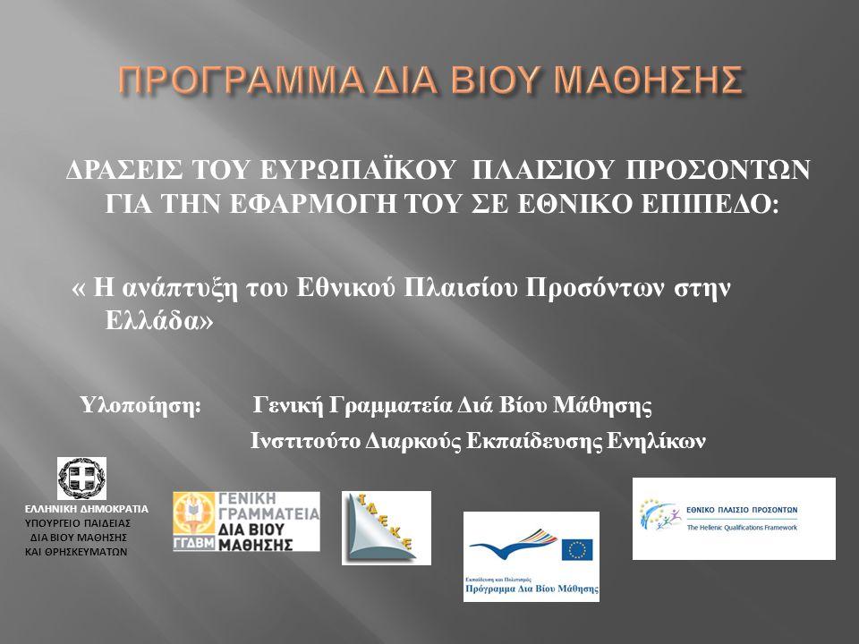 ΔΡΑΣΕΙΣ ΤΟΥ ΕΥΡΩΠΑΪΚΟΥ ΠΛΑΙΣΙΟΥ ΠΡΟΣΟΝΤΩΝ ΓΙΑ ΤΗΝ ΕΦΑΡΜΟΓΗ ΤΟΥ ΣΕ ΕΘΝΙΚΟ ΕΠΙΠΕΔΟ : « Η ανάπτυξη του Εθνικού Πλαισίου Προσόντων στην Ελλάδα » Υλοποίηση