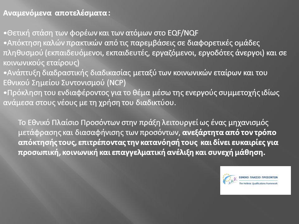 Αναμενόμενα αποτελέσματα : •Θετική στάση των φορέων και των ατόμων στο EQF/NQF •Απόκτηση καλών πρακτικών από τις παρεμβάσεις σε διαφορετικές ομάδες πλ