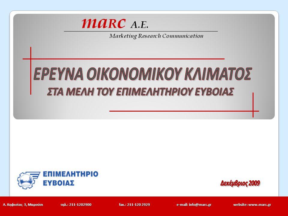 Λ. Κηφισίας 3, Μαρούσιτηλ.: 211-1202900 fax.: 211-120 2929 e-mail: info@marc.grwebsite: www.marc.gr