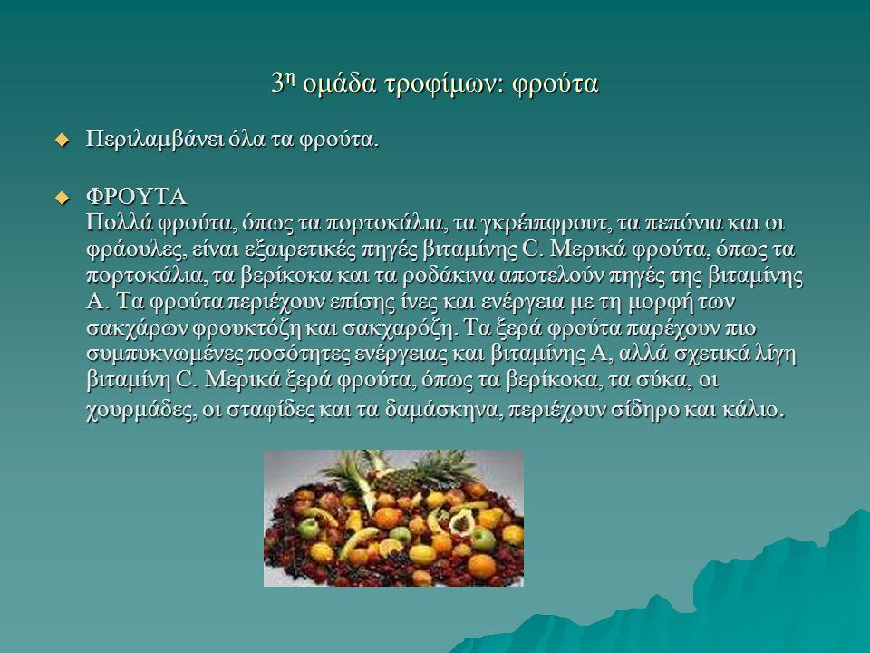3 η ομάδα τροφίμων: φρούτα  Περιλαμβάνει όλα τα φρούτα.  ΦΡΟΥΤΑ Πολλά φρούτα, όπως τα πορτοκάλια, τα γκρέιπφρουτ, τα πεπόνια και οι φράουλες, είναι