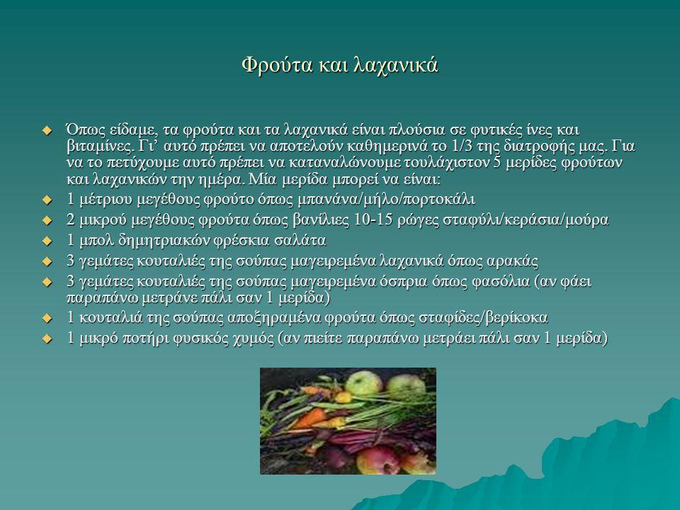 Φρούτα και λαχανικά  Όπως είδαμε, τα φρούτα και τα λαχανικά είναι πλούσια σε φυτικές ίνες και βιταμίνες. Γι' αυτό πρέπει να αποτελούν καθημερινά το 1