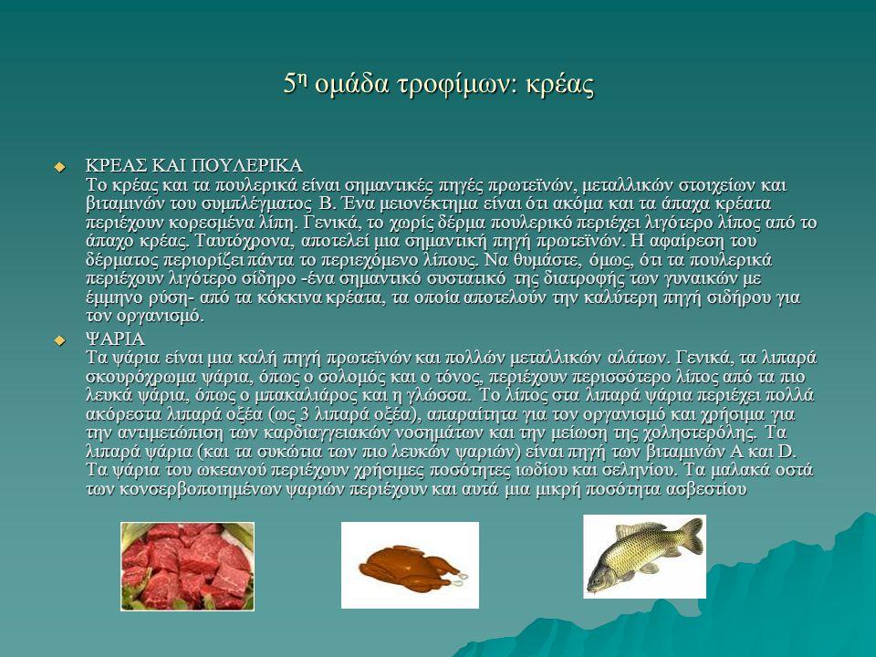 5 η ομάδα τροφίμων: κρέας  ΚΡΕΑΣ ΚΑΙ ΠΟΥΛΕΡΙΚΑ Το κρέας και τα πουλερικά είναι σημαντικές πηγές πρωτεϊνών, μεταλλικών στοιχείων και βιταμινών του συμ