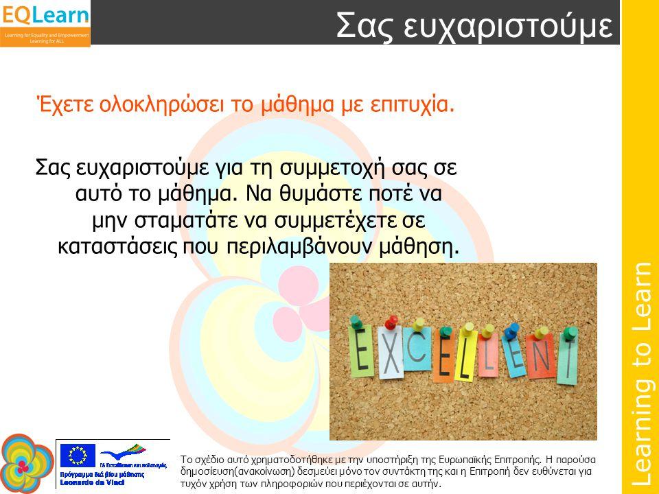 Learning to Learn Το σχέδιο αυτό χρηματοδοτήθηκε με την υποστήριξη της Ευρωπαϊκής Επιτροπής. Η παρούσα δημοσίευση(ανακοίνωση) δεσμεύει μόνο τον συντάκ
