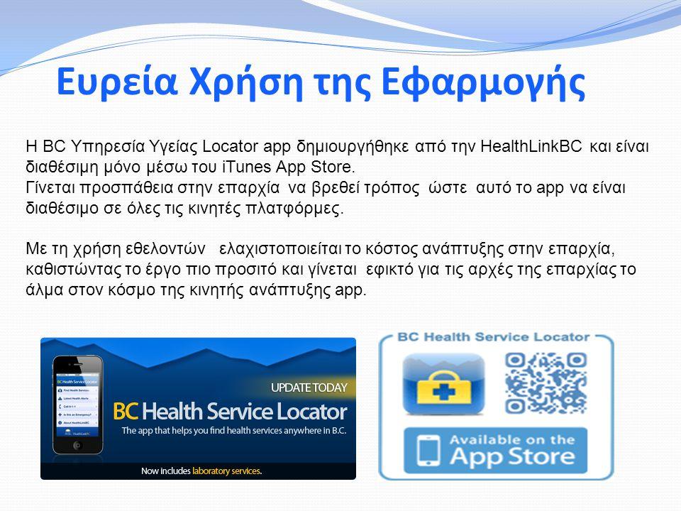 Ευρεία Χρήση της Εφαρμογής Η BC Υπηρεσία Υγείας Locator app δημιουργήθηκε από την HealthLinkBC και είναι διαθέσιμη μόνο μέσω του iTunes App Store. Γίν