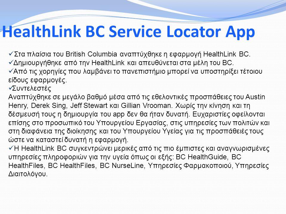 HealthLink BC Service Locator App  Στα πλαίσια του British Columbia αναπτύχθηκε η εφαρμογή HealthLink BC.