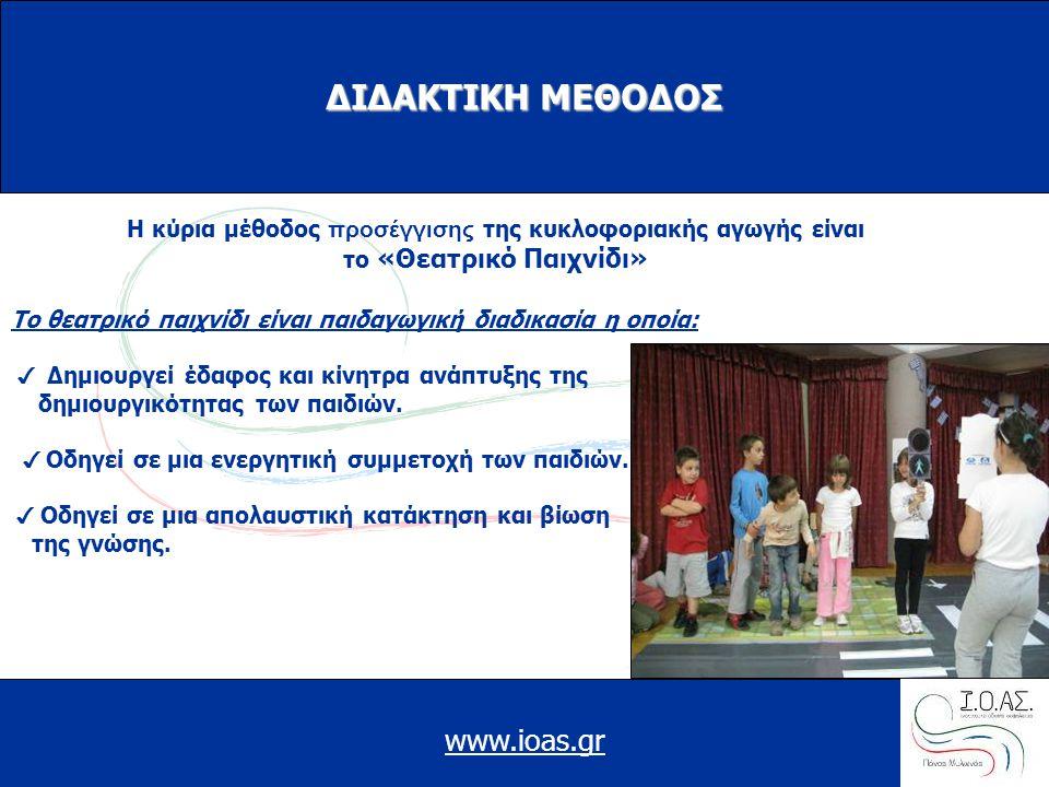 www.ioas.gr ΔΙΔΑΚΤΙΚΗ ΜΕΘΟΔΟΣ Η κύρια μέθοδος προσέγγισης της κυκλοφοριακής αγωγής είναι το «Θεατρικό Παιχνίδι» Το θεατρικό παιχνίδι είναι παιδαγωγική διαδικασία η οποία: ✓ Δημιουργεί έδαφος και κίνητρα ανάπτυξης της δημιουργικότητας των παιδιών.