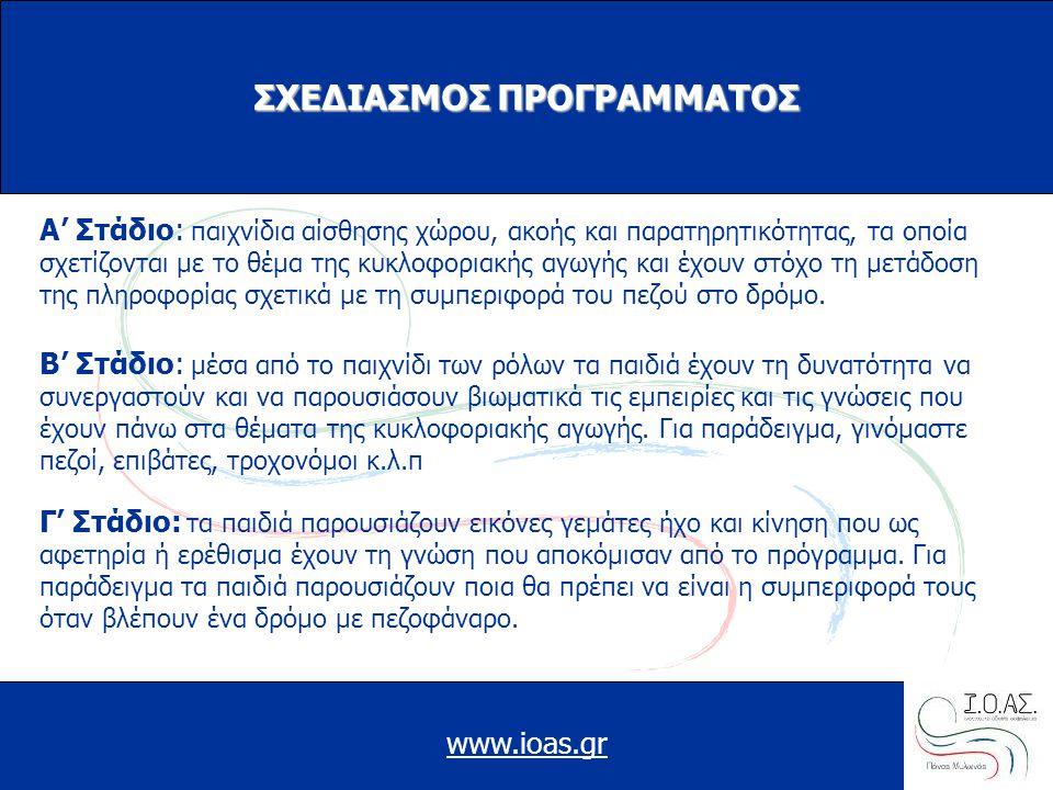 www.ioas.gr ΣΧΕΔΙΑΣΜΟΣ ΠΡΟΓΡΑΜΜΑΤΟΣ Α' Στάδιο: παιχνίδια αίσθησης χώρου, ακοής και παρατηρητικότητας, τα οποία σχετίζονται με το θέμα της κυκλοφοριακής αγωγής και έχουν στόχο τη μετάδοση της πληροφορίας σχετικά με τη συμπεριφορά του πεζού στο δρόμο.