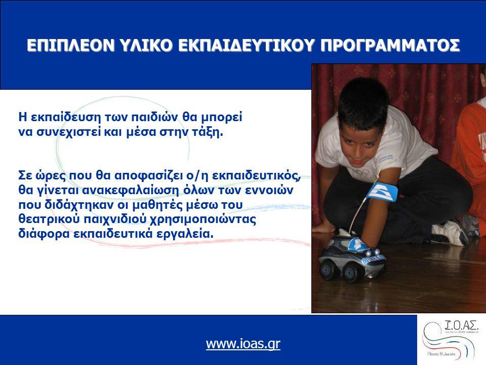 www.ioas.gr ΕΠΙΠΛΕΟΝ ΥΛΙΚΟ ΕΚΠΑΙΔΕΥΤΙΚΟΥ ΠΡΟΓΡΑΜΜΑΤΟΣ Η εκπαίδευση των παιδιών θα μπορεί να συνεχιστεί και μέσα στην τάξη. Σε ώρες που θα αποφασίζει ο