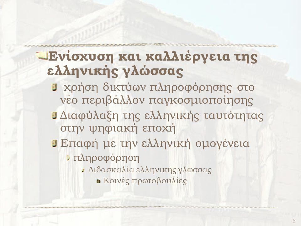 6 Ενίσχυση και καλλιέργεια της ελληνικής γλώσσας χρήση δικτύων πληροφόρησης στο νέο περιβάλλον παγκοσμιοποίησης Διαφύλαξη της ελληνικής ταυτότητας στην ψηφιακή εποχή Επαφή με την ελληνική ομογένεια πληροφόρηση Διδασκαλία ελληνικής γλώσσας Κοινές πρωτοβουλίες