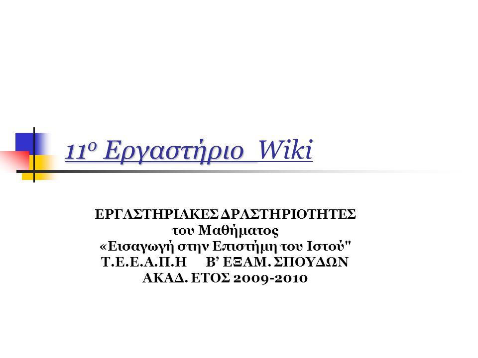 11 ο Εργαστήριο 11 ο Εργαστήριο Wiki ΕΡΓΑΣΤΗΡΙΑΚΕΣ ΔΡΑΣΤΗΡΙΟΤΗΤΕΣ του Μαθήματος «Εισαγωγή στην Επιστήμη του Ιστού Τ.Ε.Ε.Α.Π.Η Β' ΕΞΑΜ.