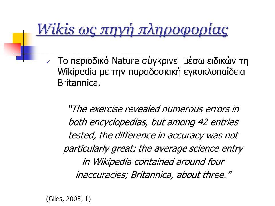 Wikis ως πηγή πληροφορίας  Το περιοδικό Nature σύγκρινε μέσω ειδικών τη Wikipedia με την παραδοσιακή εγκυκλοπαίδεια Britannica.