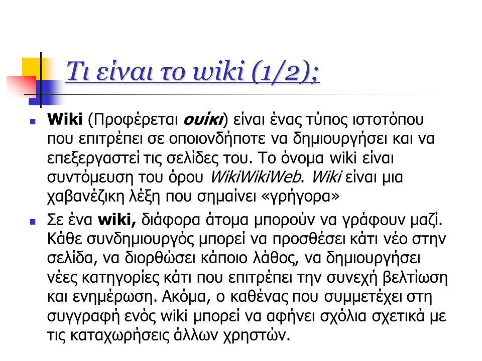 Τι είναι το wiki (1/2);  Wiki (Προφέρεται ουίκι) είναι ένας τύπος ιστοτόπου που επιτρέπει σε οποιονδήποτε να δημιουργήσει και να επεξεργαστεί τις σελίδες του.