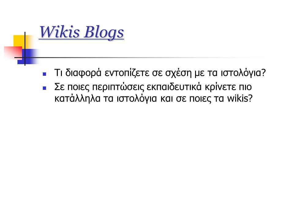 Wikis Blogs  Τι διαφορά εντοπίζετε σε σχέση με τα ιστολόγια.