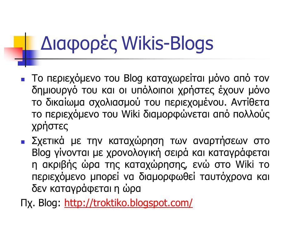 Διαφορές Wikis-Blogs  Το περιεχόμενο του Blog καταχωρείται μόνο από τον δημιουργό του και οι υπόλοιποι χρήστες έχουν μόνο το δικαίωμα σχολιασμού του περιεχομένου.