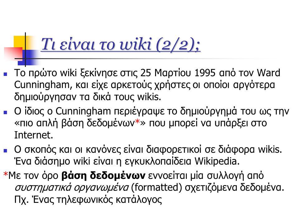 Τι είναι το wiki (2/2);  Το πρώτο wiki ξεκίνησε στις 25 Μαρτίου 1995 από τον Ward Cunningham, και είχε αρκετούς χρήστες οι οποίοι αργότερα δημιούργησαν τα δικά τους wikis.
