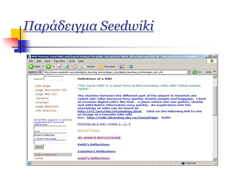 Παράδειγμα Seedwiki
