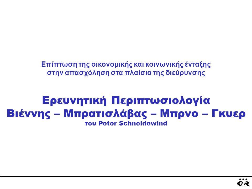 Ερευνητική Περιπτωσιολογία Βιέννης – Μπρατισλάβας – Μπρνο – Γκιερ Επίπτωση της οικονομικής και κοινωνικής ένταξης στην απασχόληση στα πλαίσια της διεύρυνσης Ερευνητική Περιπτωσιολογία Βιέννης – Μπρατισλάβας – Μπρνο – Γκυερ του Peter Schneidewind