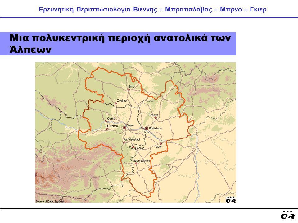 Ερευνητική Περιπτωσιολογία Βιέννης – Μπρατισλάβας – Μπρνο – Γκιερ Μια πολυκεντρική περιοχή ανατολικά των Άλπεων