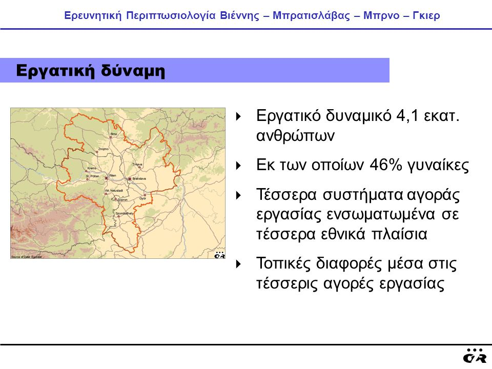 Ερευνητική Περιπτωσιολογία Βιέννης – Μπρατισλάβας – Μπρνο – Γκιερ Εργατική δύναμη  Εργατικό δυναμικό 4,1 εκατ.