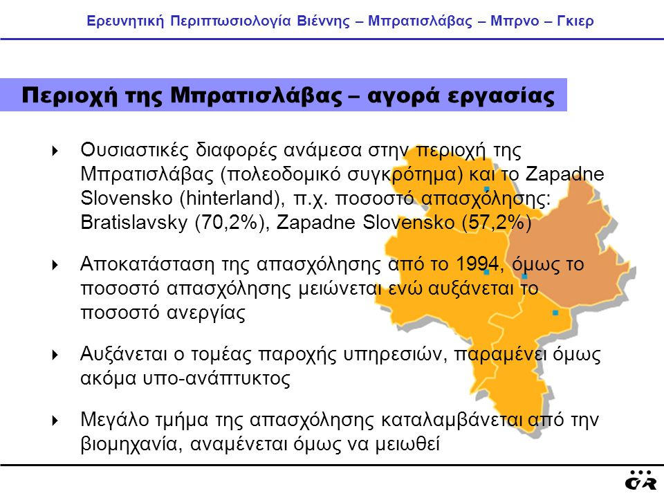 Ερευνητική Περιπτωσιολογία Βιέννης – Μπρατισλάβας – Μπρνο – Γκιερ Περιοχή της Μπρατισλάβας – αγορά εργασίας  Ουσιαστικές διαφορές ανάμεσα στην περιοχή της Μπρατισλάβας (πολεοδομικό συγκρότημα) και το Zapadne Slovensko (hinterland), π.χ.