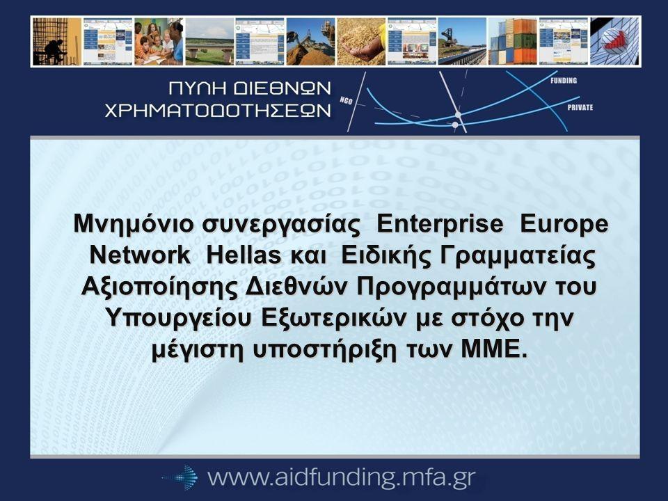Μνημόνιο συνεργασίας Enterprise Europe Μνημόνιο συνεργασίας Enterprise Europe Network Hellas και Ειδικής Γραμματείας Αξιοποίησης Διεθνών Προγραμμάτων του Υπουργείου Εξωτερικών με στόχο την μέγιστη υποστήριξη των ΜΜΕ.