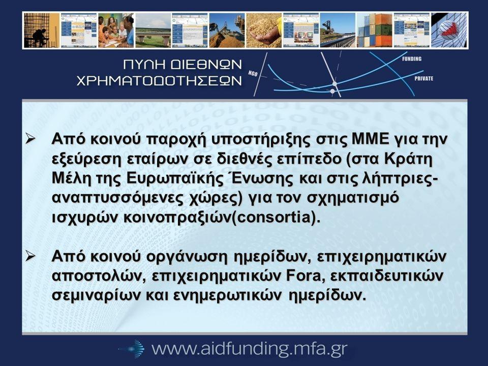  Από κοινού παροχή υποστήριξης στις ΜΜΕ για την εξεύρεση εταίρων σε διεθνές επίπεδο (στα Κράτη Μέλη της Ευρωπαϊκής Ένωσης και στις λήπτριες- αναπτυσσόμενες χώρες) για τον σχηματισμό ισχυρών κοινοπραξιών(consortia).