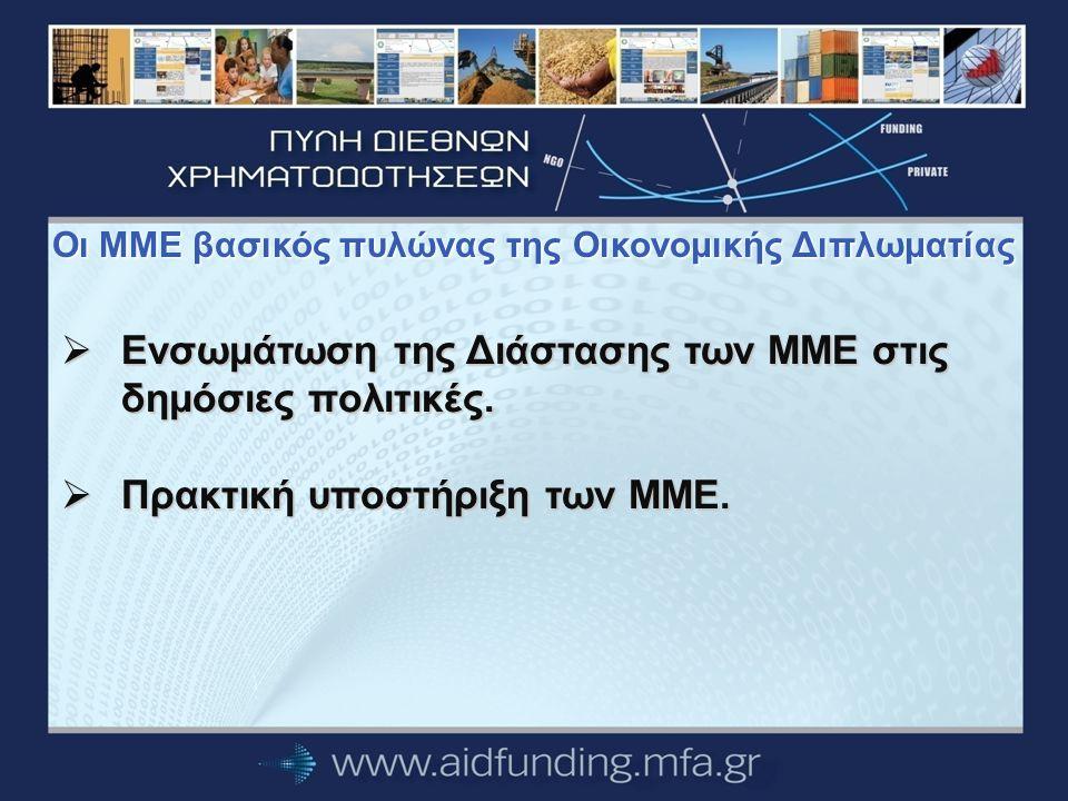  Ενσωμάτωση της Διάστασης των ΜΜΕ στις δημόσιες πολιτικές.