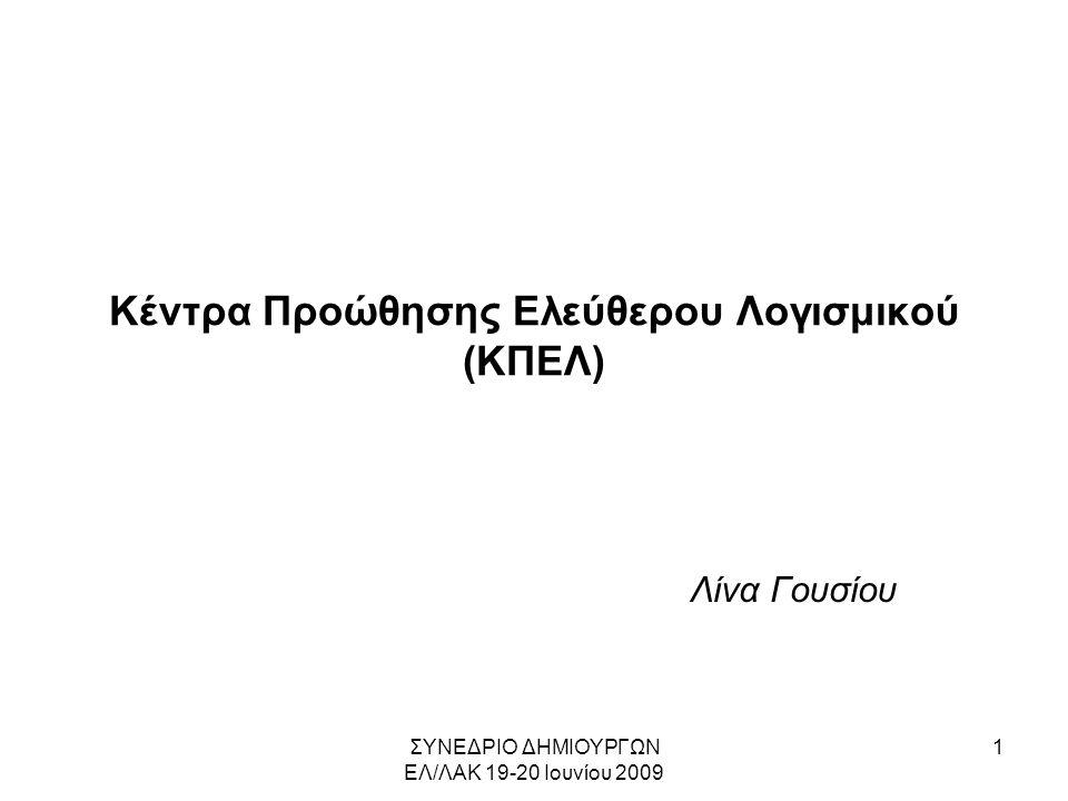 ΣΥΝΕΔΡΙΟ ΔΗΜΙΟΥΡΓΩΝ ΕΛ/ΛΑΚ 19-20 Ιουνίου 2009 2 Φορείς/Δράσεις ΕΛ/ΛΑΚ Ε ΕΛΛΛΕΛΛΛ ΕΕΛ/ΑΚ Κ Ανάπτυξης Χρηστών Ελληνικές Κοινότητες ΕΛ/ΛΑΚ Δημόσιος Τομέας Εκπαίδευση Επιχειρήσεις Πολίτες ΣΤΟΧΟΙ ΔΡΑΣΕΙΣ Ανάπτυξης •ΚΠΕΛ (υποέργο 1) •Επιβράβευση (υποέργο 3) •Ενίσχυση (υποέργο 4) Υλοποίηση Στρατηγικής, Διάχυσης (υποέργο 2) •Συνέδρια •Summer school •Ομάδες Εμπειρογνωμόνων Δικτυακή Πύλη (υποέργο 5)