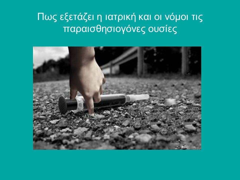 Ναρκωτικά στην Ιατρική Ο όρος ναρκωτικό πιστεύεται ότι προτάθηκε από τον Γαληνό για να περιγράψει δραστικές ουσίες που μουδιάζουν ή νεκρώνουν προκαλώντας απώλεια αισθήσεων ή παράλυση.Γαληνόαισθήσεων Ο όρος νάρκωση χρησιμοποιήθηκε αρχικά από τον Ιπποκράτη για τη διαδικασία ή την κατάσταση της έλλειψης αισθήσεων.Ιπποκράτη Ο Γαληνός ανέφερε τη ρίζα μανδραγόρα, τους σπόρους του φυτού altercus και το χυμό παπαρούνας (όπιο) ως βασικά παραδείγματα.μανδραγόραπαπαρούναςόπιο