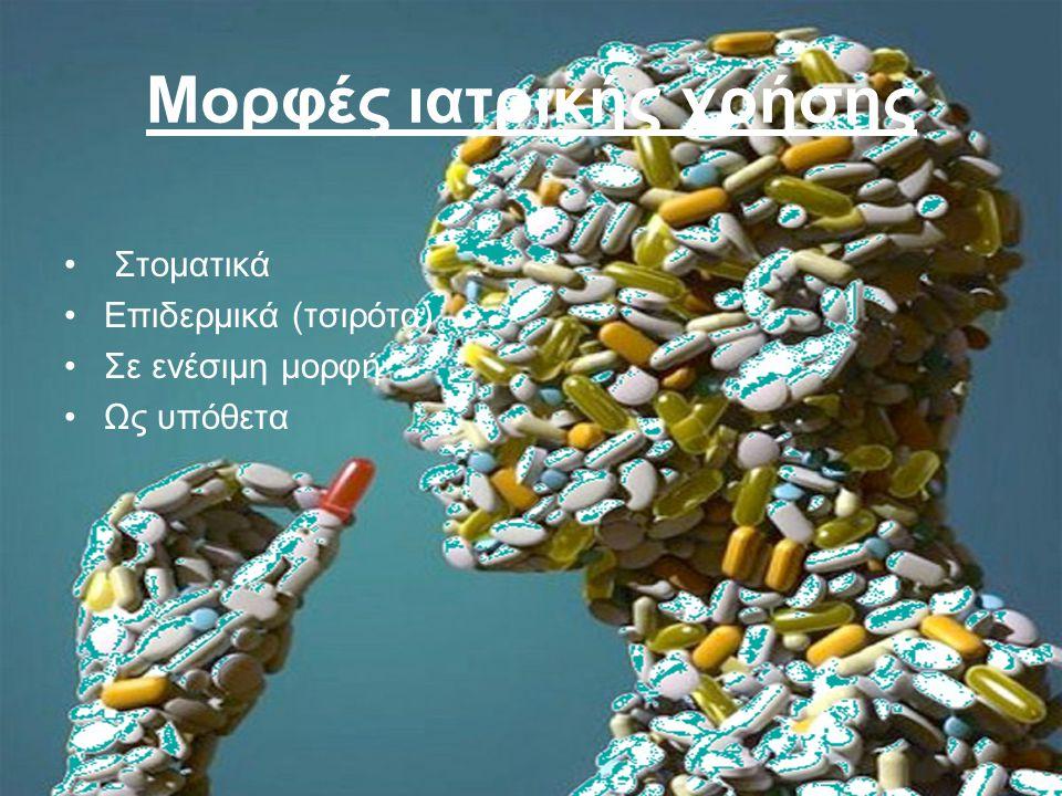 Μορφές ιατρικής χρήσης • Στοματικά •Επιδερμικά (τσιρότα) •Σε ενέσιμη μορφή •Ως υπόθετα
