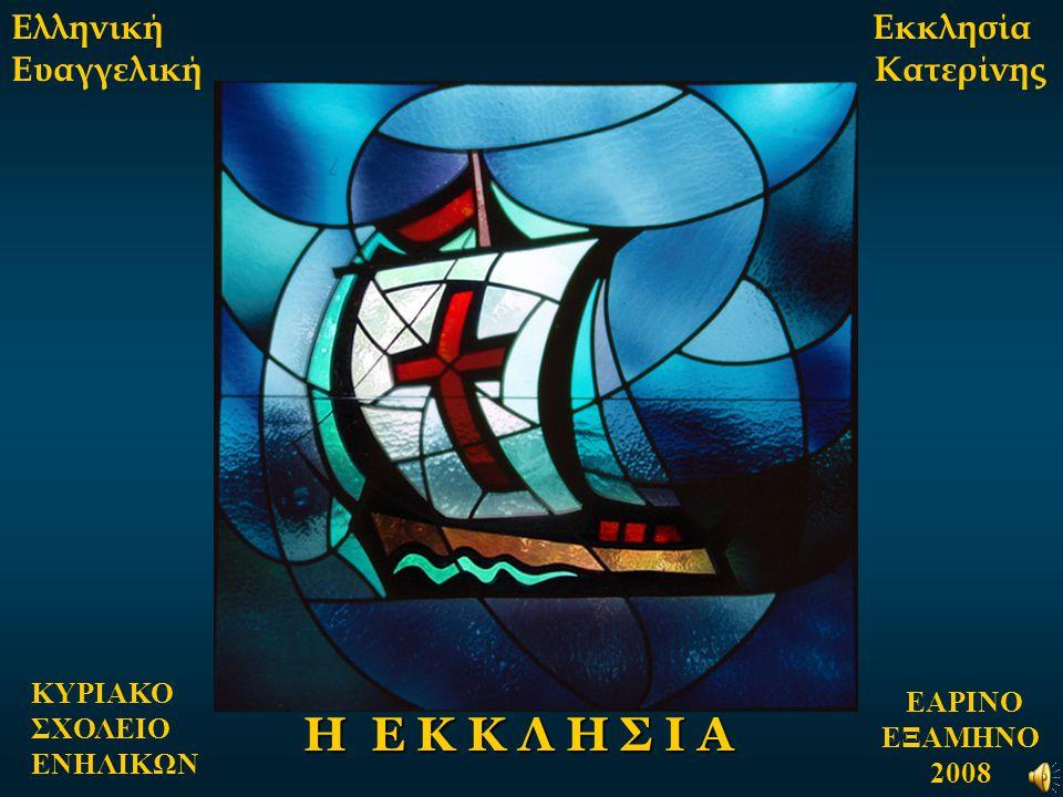 ΚΥΡΙΑΚΟ ΣΧΟΛΕΙΟ ΕΝΗΛΙΚΩΝ Η Ε Κ Κ Λ Η Σ Ι ΑΗ Ε Κ Κ Λ Η Σ Ι ΑΗ Ε Κ Κ Λ Η Σ Ι ΑΗ Ε Κ Κ Λ Η Σ Ι Α ΕΑΡΙΝΟ ΕΞΑΜΗΝΟ 2008 Ελληνική Εκκλησία Ευαγγελική Κατερίν